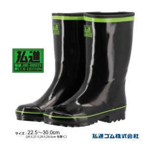 ジョーブーツエコ JB-201【エコマーク認定商品】|kohshin-shop