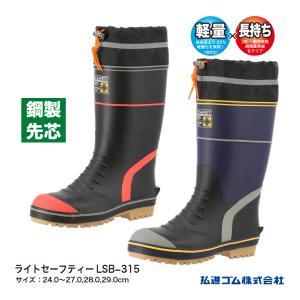 ライトセーフティーLSB-315 長靴 超軽量配合 先芯入 弘進 KOHSHIN|kohshin-shop