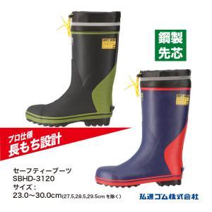 セーフティーブーツSBHD-3120 長靴 先芯入 長持ち設計 弘進 KOHSHIN|kohshin-shop