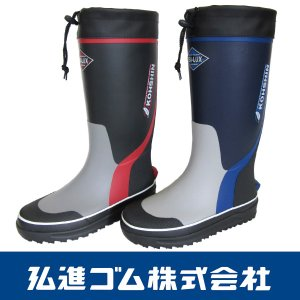 シーラックスライトSL-353 長靴 紳士 メンズ 超軽量 カバー付  弘進 KOHSHIN|kohshin-shop