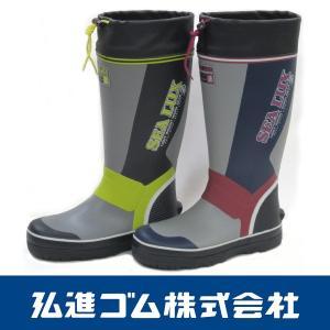 シーラックスライトSL-354 長靴 紳士 メンズ 超軽量 太型マリンタイプ  弘進 KOHSHIN|kohshin-shop