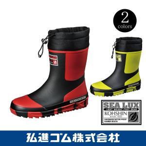 シーラックスライトSL-356 長靴 紳士 メンズ 超軽量 ショートタイプ  弘進 KOHSHIN|kohshin-shop