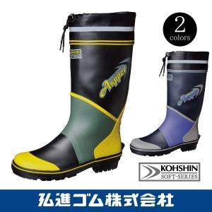 アスパーソフトFX-399 長靴 紳士 メンズ 軽くて柔らかい  弘進 KOHSHIN|kohshin-shop