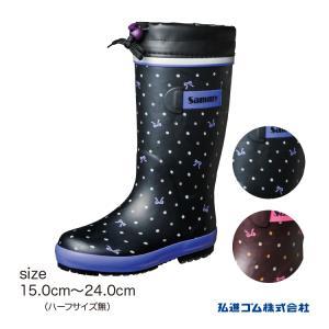 サミーJ-2831 長靴 レインブーツ ジュニア 女の子向け 弘進 KOHSHIN|kohshin-shop