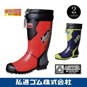 アスパーHD-3309 長靴 紳士 メンズ 長持ち設計 エナメル仕上げ カバー付 弘進 KOHSHIN|kohshin-shop
