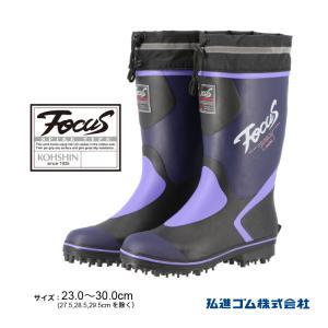 フォーカスF-19  長靴 紳士 メンズ ツインピンスパイク底 弘進ゴム KOHSHIN|kohshin-shop