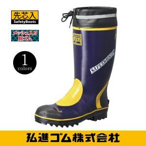 ゴルゴンセーフティーSB-3102 長靴 紳士 メンズ 先芯入り 補強メッシュ入り カバー付 反射テープ 弘進 KOHSHIN|kohshin-shop