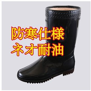 防寒ゾナネオ耐油P ZONA 長靴 PVC 日本製 防寒裏布 耐油 弘進 KOHSHIN|kohshin-shop