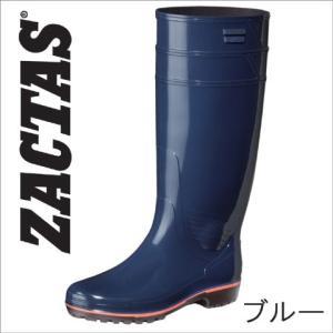ザクタスZ-01 ZACTAS 長靴 PVC 日本製 耐油 ロング 丈長 弘進 KOHSHIN|kohshin-shop|04