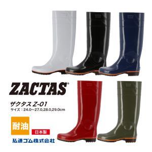 ザクタスZ-01 ZACTAS 長靴 PVC 日本製 耐油 ロング 丈長 弘進 KOHSHIN (5)|kohshin-shop