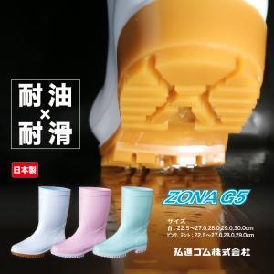ゾナG5 ZONA 長靴 PVC 日本製 滑りにくい防滑底 耐油 弘進 KOHSHIN|kohshin-shop