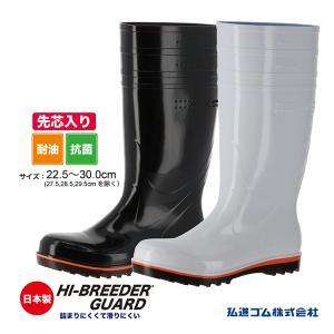 ハイブリーダーガードHB-500 詰まりにくい&滑りにくい安全長靴 先芯入り 弘進 KOHSHIN|kohshin-shop