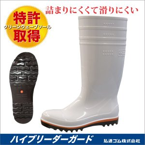 ハイブリーダーガードHB-500 詰まりにくい&滑りにくい安全長靴 PVC 先芯入り 弘進 KOHSHIN kohshin-shop 02