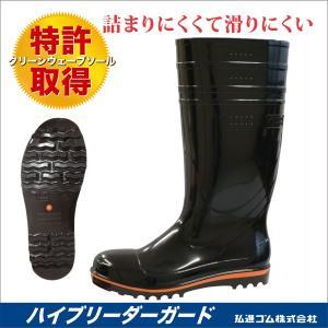 ハイブリーダーガードHB-500 詰まりにくい&滑りにくい安全長靴 PVC 先芯入り 弘進 KOHSHIN kohshin-shop 03