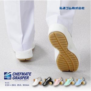 シェフメイトグラスパーCG-002 厨房用スニーカー 超耐滑底 Dr.ホッキーソール 弘進 KOHSHIN|kohshin-shop