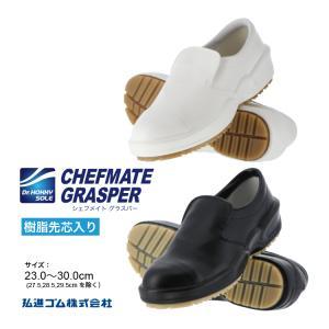 シェフメイトグラスパーガードCG-502S 厨房用スニーカー 超耐滑底&樹脂先芯 Dr.ホッキーソール 弘進 KOHSHIN|kohshin-shop