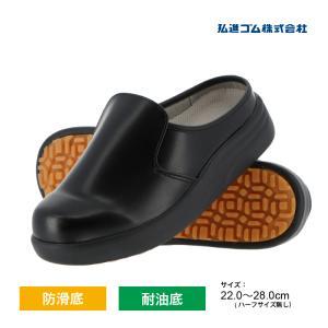 シェフメイトサボα−120 厨房用スニーカー サボタイプ 弘進 KOHSHIN|kohshin-shop