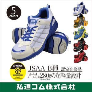 ファントムライトFL-550 JSAA B種認定合格品 超軽量設計 安全スニーカー 弘進 KOHSHIN kohshin-shop
