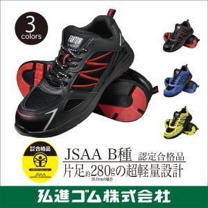 ファントムライトFL-552 JSAA B種認定合格品 超軽量設計 安全スニーカー 弘進 KOHSHIN kohshin-shop