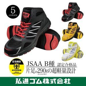 ファントムライトFL-553 JSAA B種認定合格品 超軽量設計 安全スニーカー 弘進 KOHSHIN kohshin-shop
