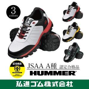 ハマーHS-007 JSAA A種認定合格品 安全スニーカー 弘進 KOHSHIN kohshin-shop