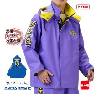 エクシーズEX-01ヤッケ EXCEEDZ PVC水産合羽 上衣 弘進 KOHSHIN|kohshin-shop