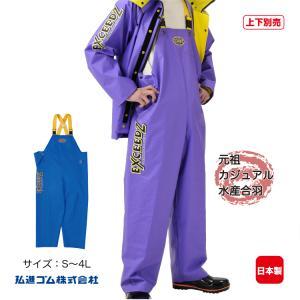 エクシーズEX-01胸付ズボン EXCEEDZ PVC水産合羽 胸付ズボン 弘進 KOHSHIN|kohshin-shop