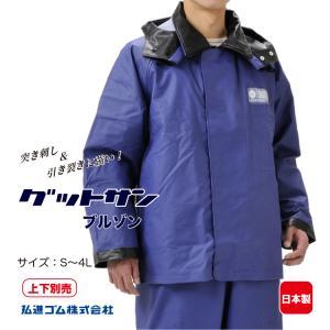 グッドサンブルゾン GOODSUN PVC水産合羽 上衣 突き刺し&引裂きに強い 弘進 KOHSHIN|kohshin-shop