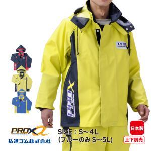 プロエックスαブルゾン PROX PVC水産合羽 上衣 弘進 KOHSHIN|kohshin-shop