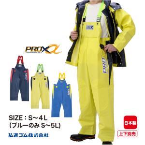 プロエックスα胸付ズボン PROX PVC水産合羽 胸付ズボン 弘進 KOHSHIN|kohshin-shop