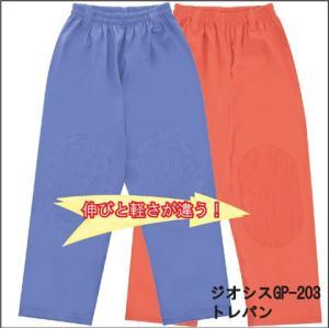 ジオシスGP-203トレパン GIOSIS ウレタン素材 ズボン ストレッチ性 保温性 軽さ 弘進 KOHSHIN|kohshin-shop