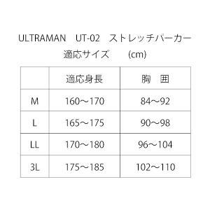 ULTRAMAN ストレッチパーカー UT-02|kohshin-shop|15