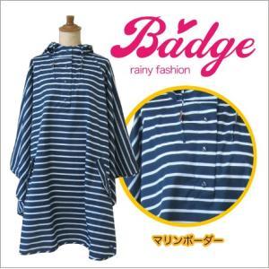 レインポンチョ  バッジ Badge BP-001|kohshin-shop|02