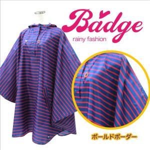 レインポンチョ  バッジ Badge BP-001|kohshin-shop|04