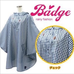 レインポンチョ  バッジ Badge BP-001|kohshin-shop|06