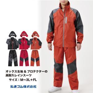 ダイナギアソウルDG-3000 レインスーツ DYNAGEARSOUL 弘進 KOHSHIN|kohshin-shop