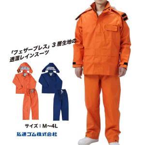ランドワークスG2 レインスーツ フェザーブレス使用 透湿防水 ヘルメット対応フード 弘進 KOHSHIN|kohshin-shop