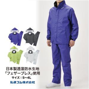 ランドワークスVE レインスーツ フェザーブレス使用 透湿防水 弘進 KOHSHIN|kohshin-shop