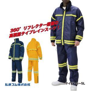 セーフティーギアSF-01 SAFETYGEAR 2色反射テープ 連動フード レインスーツ 弘進 KOHSHIN|kohshin-shop
