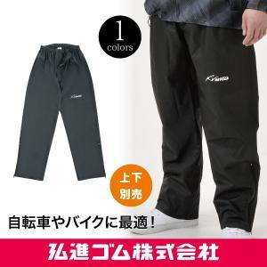 レボルブRV-801 レインパンツ REVOLB 上下別売 裾ファスナー 臀部シームレス 弘進 KOHSHIN|kohshin-shop