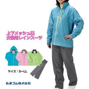 ラミディLA-900 LAMIDI 婦人用 レディース レインスーツ 止水ファスナー 弘進 KOHSHIN|kohshin-shop