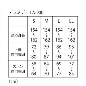 ラミディLA-900 LAMIDI 婦人用 レディース レインスーツ 止水ファスナー 弘進 KOHSHIN|kohshin-shop|09