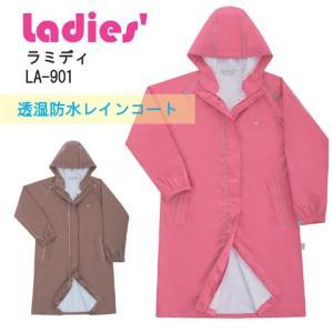 ラミディLA-901 LAMIDI 婦人用 レディース レインコート ダブルファスナー 反射パイピング 弘進 KOHSHIN|kohshin-shop