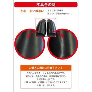 訳あり【革製高級室内履き】ドクターサンダルOUTLET|kohshin-shop|02