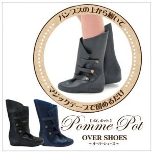 オーバーシューズ  ポムポット pomme pot  PPOV|kohshin-shop