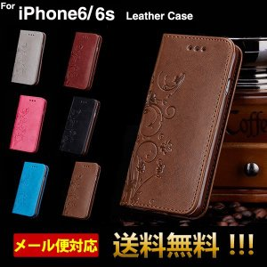 iPhone6s ケース 手帳型 スマホケース iPhone6 ケース  アイフォン6s ケース アイホン6sケース アイフォン6ケース スマホケース 手帳型 L-125-1