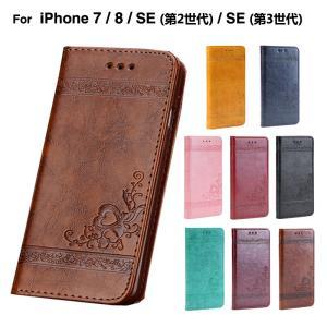 アイフォン8ケース 手帳型 iPhone7 ケース 手帳型 ...
