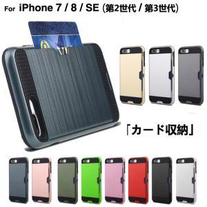 アイフォン8 ケース アイホン7 iPhone7 ケース ハ...
