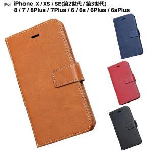 訳あり セール iphoneX XS iPhone7ケース iPhone8 カバー ケース 手帳型 ...