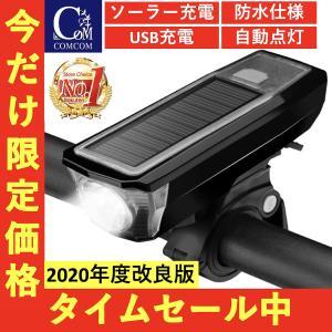 自転車 ライト LED 自動点灯 ソーラー 砲弾型 充電式 ホルダー 防水 usb モバイルバッテリ...